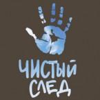 chistiy_sled_ava03