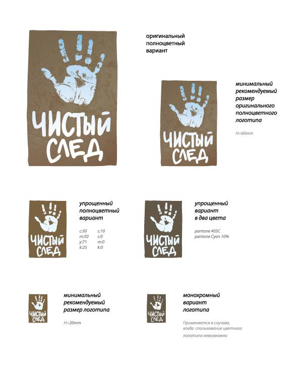 Варианты логотипа для различного использования, рекомендации по использованию, фирменные цвета