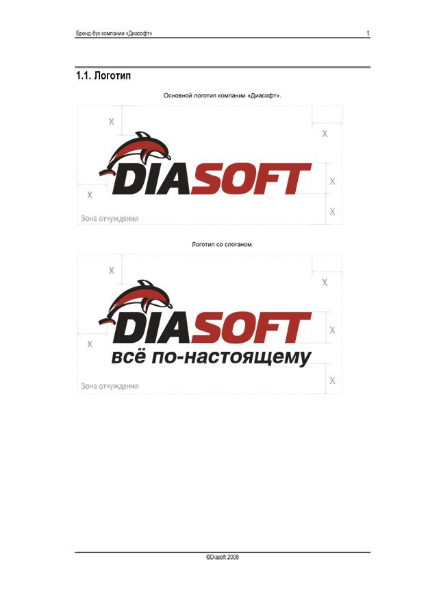Бренд-бук_Диасофт-250608-01-01