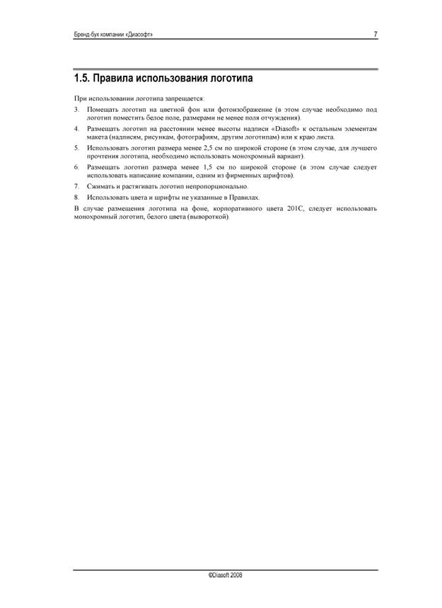 Бренд-бук_Диасофт-250608-01-07