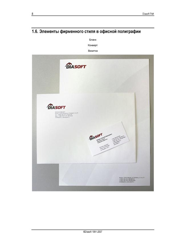 Бренд-бук_Диасофт-250608-01-08
