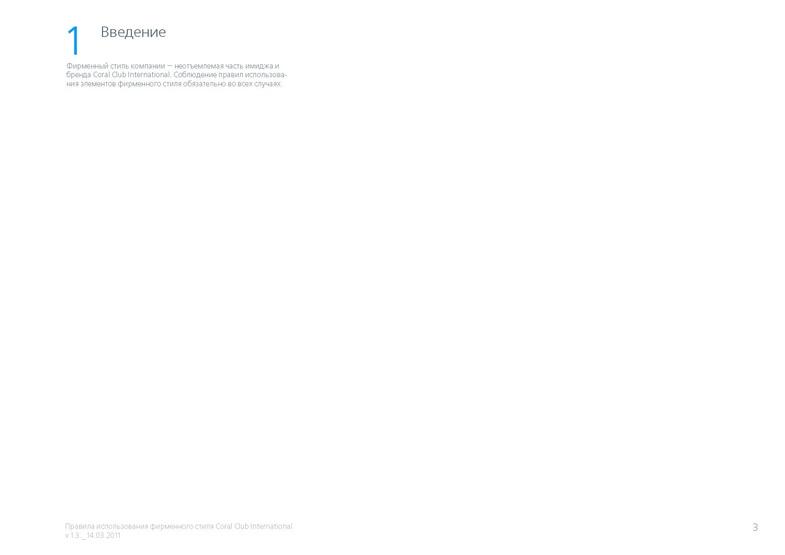 CCI_brand_book_001_03