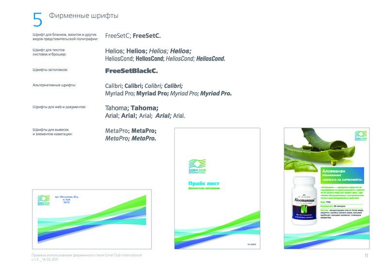 CCI_brand_book_001_11