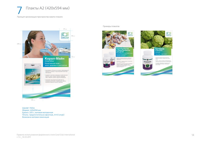 CCI_brand_book_001_14