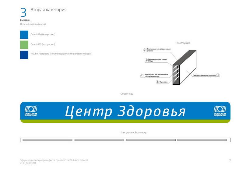 CCI_brand_book_002_07