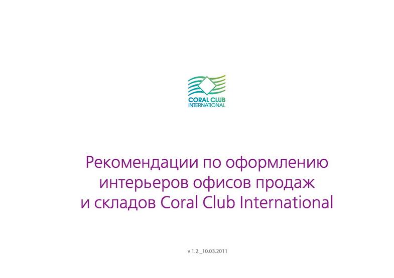 CCI_brand_book_003_01