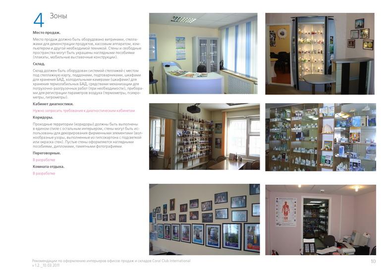 CCI_brand_book_003_10