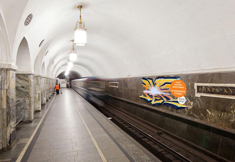 Фотоприявзка самоклеющегося баннера, иммитация граффити