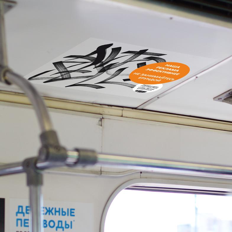 Реклама рекламы в метро
