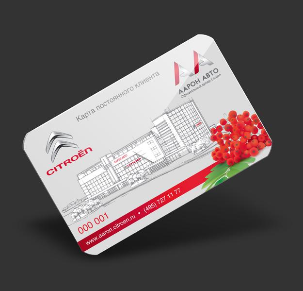AA-ryabina-card