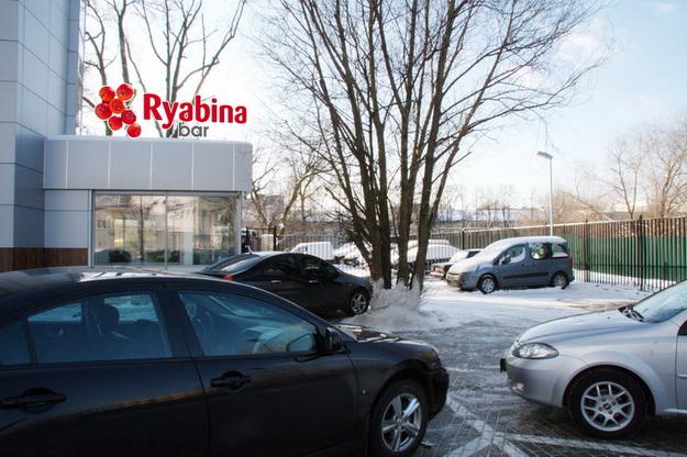 rabina_вывеска2-20_новый размер