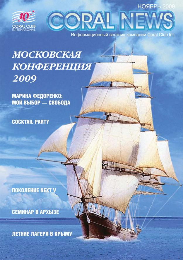 Журнал Coral News ноябрь 2009