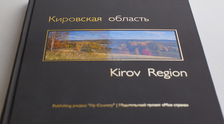Фотоальбом «Кировская область» 2014