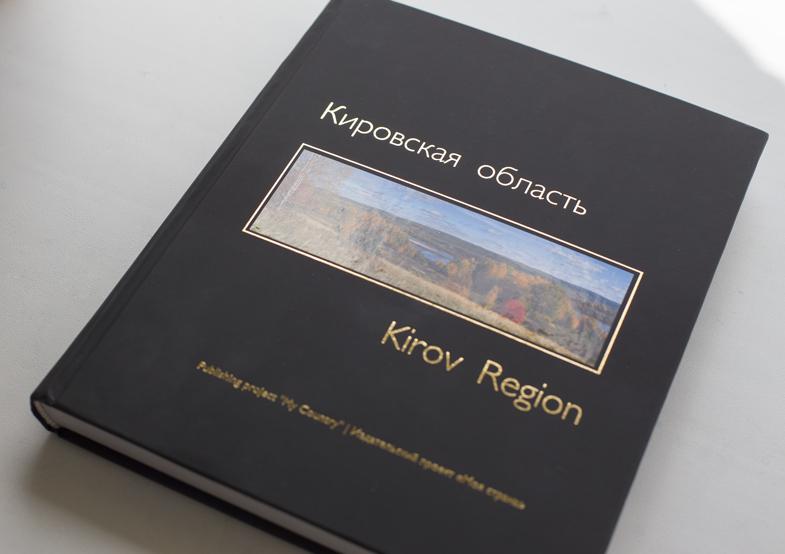 Альбом «Кировская область»