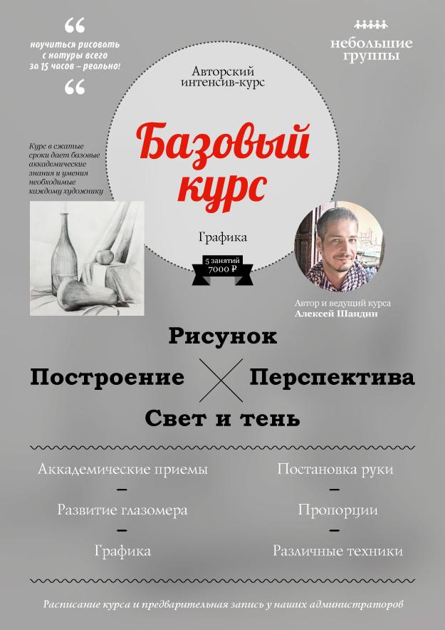 Афиша базового курса для мастерской «Рисуем просто»