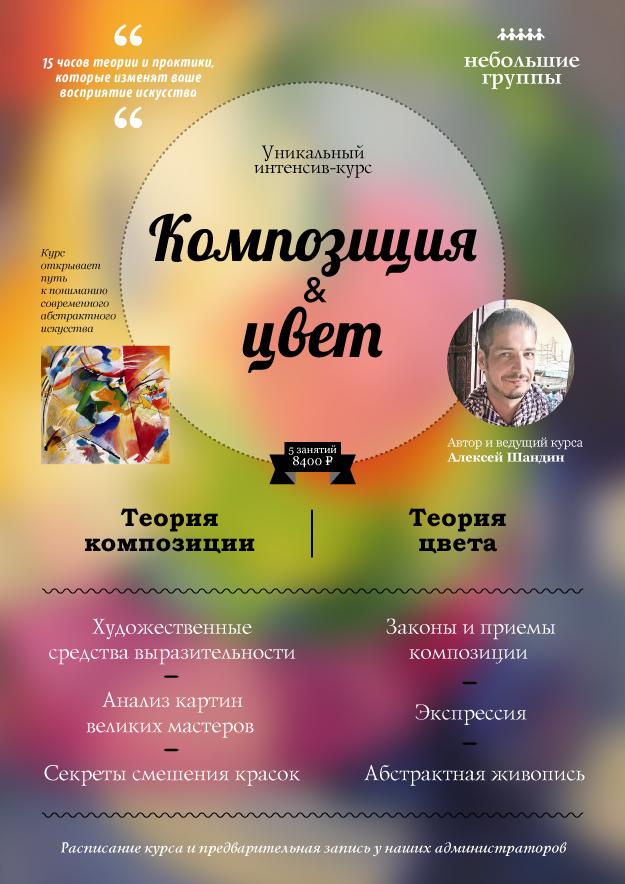 Афиша курсов «Композиция и цвет» для мастерской «Рисуем просто»